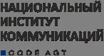 Национальный институт коммуникаций