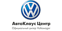 АвтоКлаус Центр Volkswagen