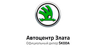 Автоцентр Злата Skoda